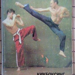 Спорт, йога, фитнес, танцы - Смешанные боевые искусства, 0