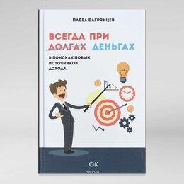 Прочее - Всегда при деньгах Павел Багрянцев, 0