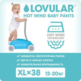 Подгузники - Lovular Трусики-подгузники Hot Wind XL 12-20 кг, 38 шт/уп, 0
