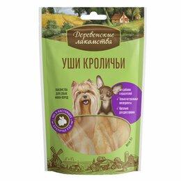 Корма  - Деревенские лакомства для собак мини 15 гр уши…, 0