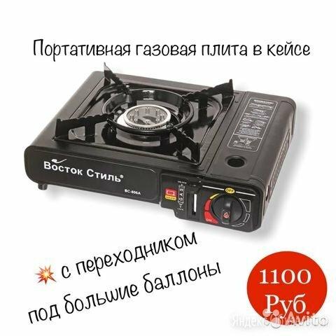 Портативная газовая плита с переходником по цене 1100₽ - Туристические горелки и плитки, фото 0