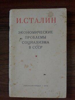Прочее - Сталин. Экономические проблемы социализма в СССР., 0