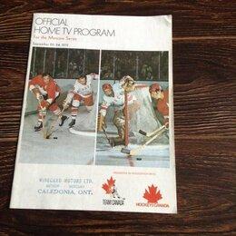 Спортивные карточки и программки - Суперсерия СССР - Канада 1972 (Канадский выпуск к матчам в Москве), 0