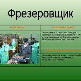 Фрезеровщики - Фрезеровщик на крупнейший завод на вахту 45 дней с проживанием, 0