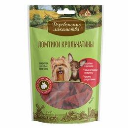 Корма  - Деревенские лакомства для собак мини 55 гр…, 0