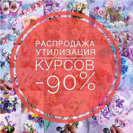 Сертификаты, курсы, мастер-классы - Более 60 уроков Алина Журбинская. Курсы по лепке…, 0