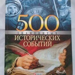 Наука и образование - Книга по истории, 0