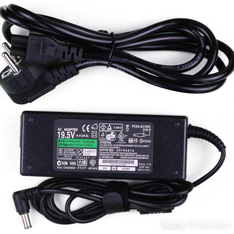 Блок питания Sony PCG-61311V (зарядка) по цене 690₽ - Аксессуары и запчасти для ноутбуков, фото 0