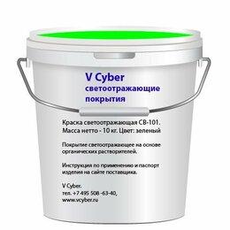 Краски - Светоотражающая краска СВ-101, зеленая, 0
