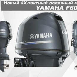 Двигатель и комплектующие  - 4Х-тактный лодочный мотор yamaha F60fetl, 0