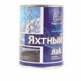 Лаки - Лак Яхтный 0,9кг глянц.бесцветный/14/Радуга, 0