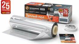 Электрический теплый пол и терморегуляторы - Теплый пол под ламинат / ковролин Alumia 1м², 0