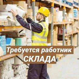 Комплектовщик - Комплектовщик вахтой 15/21/30 с проживанием и…, 0