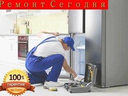 Ремонт и монтаж товаров - Ремонт холодильника, 0