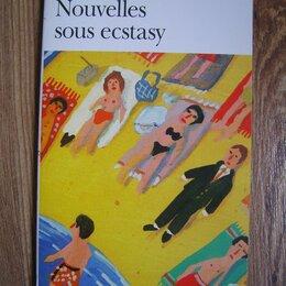 Литература на иностранных языках - Рассказики под экстази (Nouvelles sous ecstasy), 0
