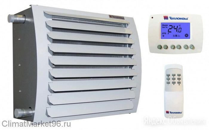 Водяной тепловентилятор Тепломаш КЭВ-36Т3W2 по цене 32120₽ - Водяные тепловентиляторы, фото 0