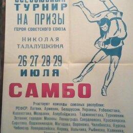 Постеры и календари - Афиша-плакат-3-й ВСЕСОЮЗНЫЙ ТУРНИР НА ПРИЗЫ НИКОЛАЯ ТАЛАЛУШКИНА.1973 г, 0