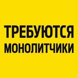 Монолитчики - Требуются монолитчики Краснодар, 0
