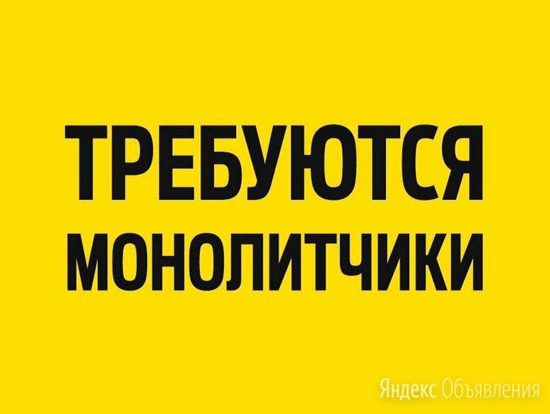 Требуются монолитчики Краснодар - Монолитчики, фото 0