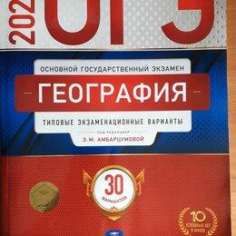 Учебные пособия - Огэ география 9 класс. Сборник для подготовки к  экзамену., 0