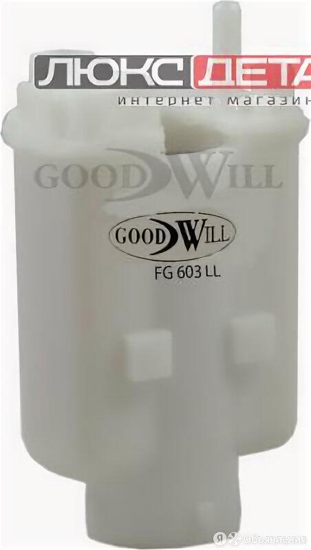 GOODWILL FG603LL Фильтр топливный  по цене 783₽ - Спецтехника и навесное оборудование, фото 0