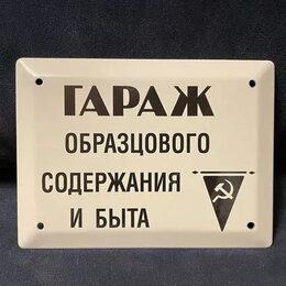 Таблички - Табличка СССР Гараж образцового содержания и быта, 0