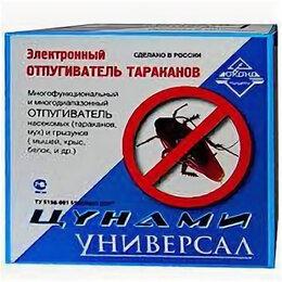 Отпугиватели и ловушки для птиц и грызунов - Средство от тараканов крыс и мышей Цунами универсал ультразвуковой отпугиватель, 0