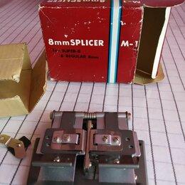 Прочее оборудование - Сплайсер / пресс для склеивания 8мм кинопленки, 0
