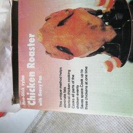 Аксессуары для готовки - Куриный ристер со сковородкой для соуса, 0