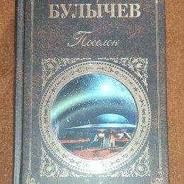 "Художественная литература - Кир Булычёв ""Посёлок"", 0"