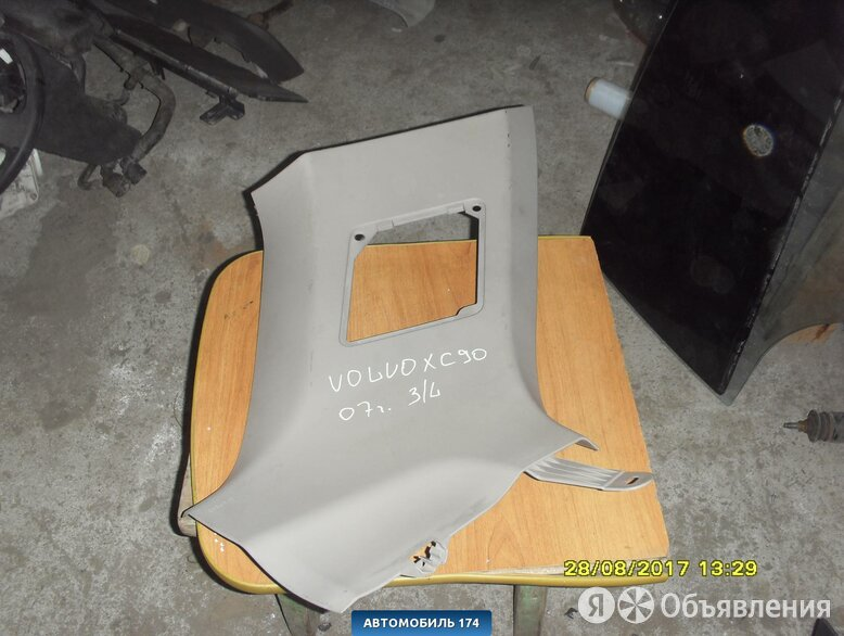 Обшивка стойки задней левой XC90 2002-2015 Вольво ХС90 по цене 2000₽ - Кузовные запчасти , фото 0