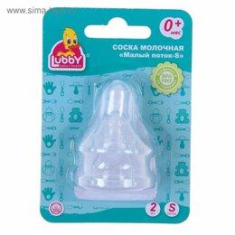 Соски для бутылочек - 4661 LUBBY Соска силиконовая 2 шт малый поток   0+ мес, 0