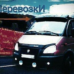 Курьеры и грузоперевозки - Курьер Доставка Переезды Перевозка - РФ. РБ., 0