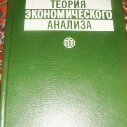 Бизнес и экономика - Баканов, Шеремет Теория экономического анализа 1993, 0