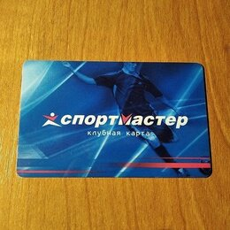 Подарочные сертификаты, карты, купоны - Подарочная карта спортмастер на 4000 бонусов , 0