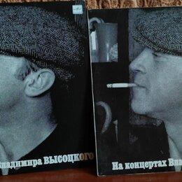 Виниловые пластинки - Виниловые пластинки Владимир Высоцкий мелодия, 0
