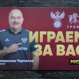 """Билеты - Карта Тройка """"Станислав Черчесов"""" ЕВРО-2020, 0"""