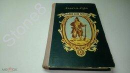 Художественная литература - Робинзон Крузо. Даниэль Дефо. 1955 г., 0
