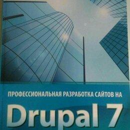 Техническая литература - Профессиональная разработка сайтов на Drupal 7, 0