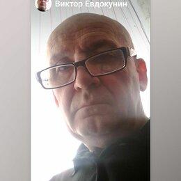 Прочее - Евдокунин Виктор Анатольевич, 0