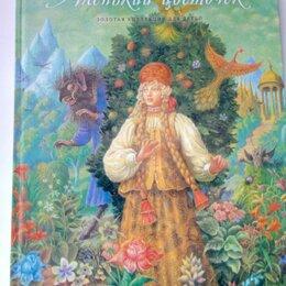 """Детская литература - Сказка """"Аленький цветочек"""" , 0"""