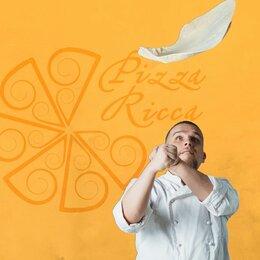 Работники кухни - Повар пиццы (можно без опыта), 0