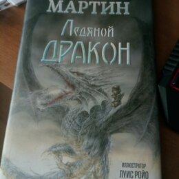 Детская литература - Книга: ледяной дракон , 0