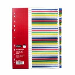Аксессуары для принтеров и МФУ - Разделитель цифров 31л пластик цветной А4+…, 0