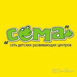 """Воспитатели - Детский центр """"Сема"""" Сходня, 0"""
