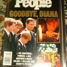 Журналы и газеты - Princess Diana Журнал People 1997 год, 0