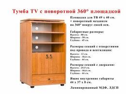 Тумбы - Тумба TV с поворотной  на 360° площадкой. Б/у, 0