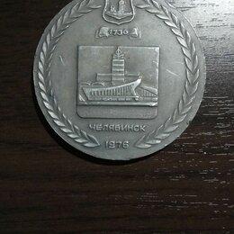 Жетоны, медали и значки - Памятная Медаль Челябинск 1736-1976, 0