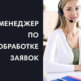 Менеджеры - Менеджер по обработке заявок, 0