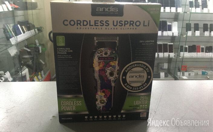 Машинка для стрижки Cordless uspro li по цене 4400₽ - Машинки для стрижки и триммеры, фото 0